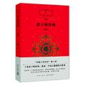中国人的历史:君子的春秋(当当独家签名版)
