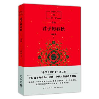 君子的春秋(pdf+txt+epub+azw3+mobi电子书在线阅读下载)