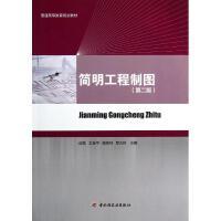 简明工程制图(第2版普通高等教育规划教材) 成彬//太良平//姚亚利//贾天科