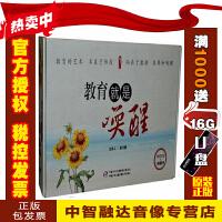 正版包票 教育就是唤醒 彭兴顺(16DVD1本书)视频讲座光盘碟片