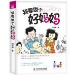 【旧书二手书8新正版】我要做个好妈妈 海文颖 9787115274304 人民邮电出版社