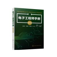电子工程师手册:提高卷 杨贵恒 化学工业出版社 9787122367501