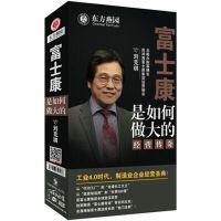 正版富士康是如何做大的刘克琪7DVD东方名家管理培训光盘碟片