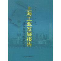 上海工业发展报告:开放背景下的制造业