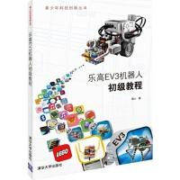 乐高EV3 机器人 初级教程 高山 9787302373353