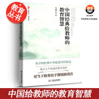 【大夏书系】中国经典给教师的教育智慧 华东师大 教师教育用书 国学经典解析教育观 中华历代教育智慧