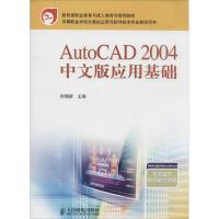 AutoCAD 2004 中文版应用基础