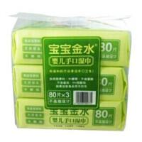 宝宝金水婴儿手口湿巾90片*3包 添加木糖醇 无酒精无香料 温和