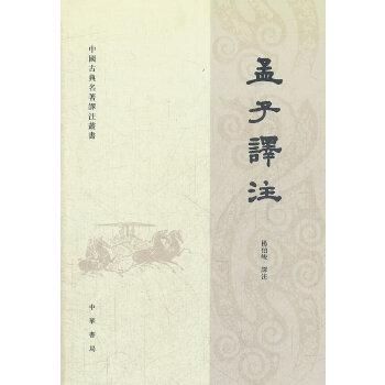 杨伯峻-孟子译注(繁体)(pdf+txt+epub+azw3+mobi电子书在线阅读下载)