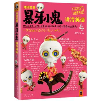地狱笑星:暴牙小鬼讲冷笑话4 (把活人笑死,把死人笑话,把半死不活的人笑得死去活来!一失足成千古风流人物。) 读客熊猫君出品