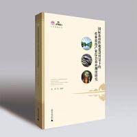 人文强桂丛书・国际旅游胜地建设背景下的桂林旅游产业综合效应测度研究