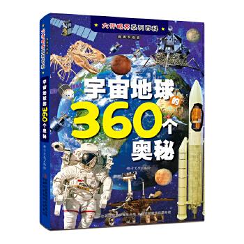 大开眼界列百科 宇宙地球的360个奥秘