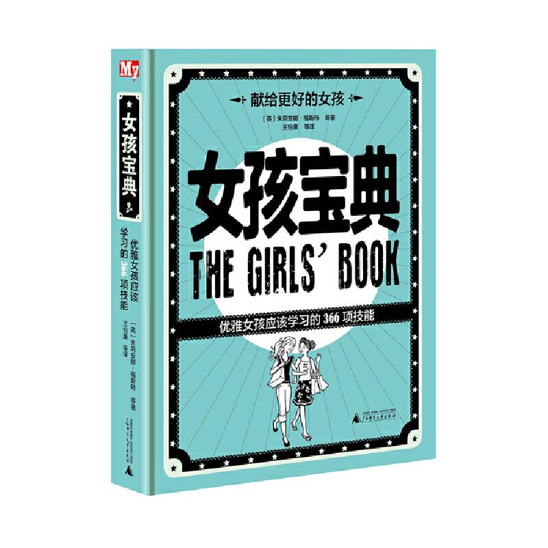 """女孩宝典: 优雅女孩应该学习的 366 项技能 国内热销数十万册的""""女孩全书""""精编版,8~14岁女孩家庭必备!5位英国知名女性童书作家联袂创作,贴合女孩兴趣和阅读习惯!"""