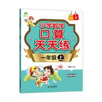 墨点字帖小学数学口算天天练人教版一年级上册小学生数字练习加减法一日一练