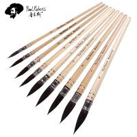 鲁本斯松鼠毛水彩笔画画套装毛笔手绘国画固体水彩画笔