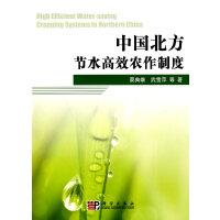中国北方节水高效农作制度