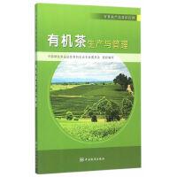 有机农产品知识百科 有机茶生产与管理
