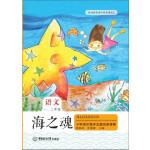 海之魂――小学语文海洋主题阅读课程(一、二年级)