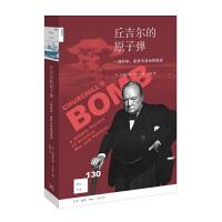 新知文库130・丘吉尔的原子弹:一部科学、战争与政治的秘史