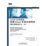 CCNP自学指南:组建Cisco多层交换网络(BCMSN)(第二版)
