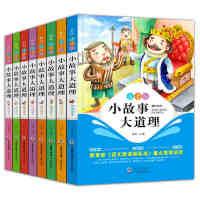 全8册影响孩子一生的小故事大道理全集注音版小学生语文新课标阅读书系一二三年级课外书儿童版小故事大道理全套