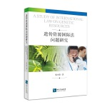 遗传资源国际法问题研究