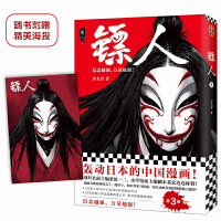 镖人3(轰动日本的中国漫画!)
