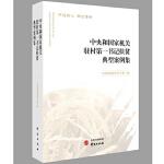 中央和国家机关驻村第一书记扶贫典型案例集