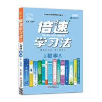 2020秋倍速学习法九年级数学―华师大版(上)万向思维