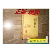 【二手旧书9成新】中华经典藏书:古文观止(套装上下册)