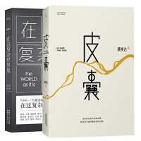 韩寒MOOK5:在这复杂世界里+皮囊(精) 套装2册 韩寒特别监制 天津人民出版社