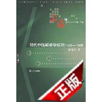 【旧书二手书85成新】明代中晚期讲学运动(15221626)