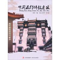 【二手旧书9成新】美轮美奂的古代建筑:中国藏传佛教建筑 徐潜 吉林文史出版社 9787547215623