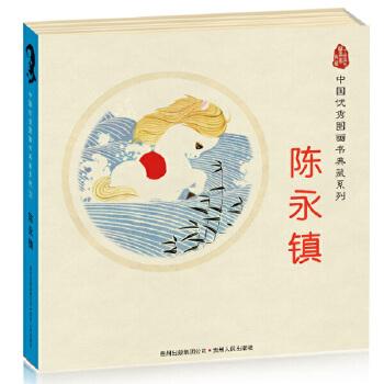 中国优秀图画书典藏系列2:陈永镇(全五册) 小马过河、小猫钓鱼等。(蒲公英童书馆出品)