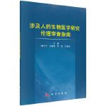 【按需印刷】-涉及人的生物医学研究伦理审查指南
