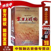正版包票CCTV央视八集大型纪录片 东方主战场4DVD视频光盘影碟片