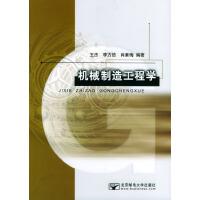 【正版二手书旧书 8成新】机械制造工程学 王杰,李方信,肖素梅