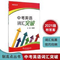 制高点丛书:中考英语词汇突破