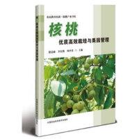 核桃优质高效栽培与果园管理