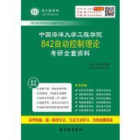 [考研全套]2019年中国海洋大学工程学院842自动控制理论考研全套资料 电子书 送手机版网页版XJ50