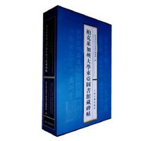 柏克莱加州大学东亚图书馆藏碑帖(8开精装 全二册)