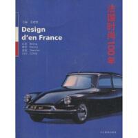 法国时尚100年* 范迪安 河北教育出版社 9787543456402