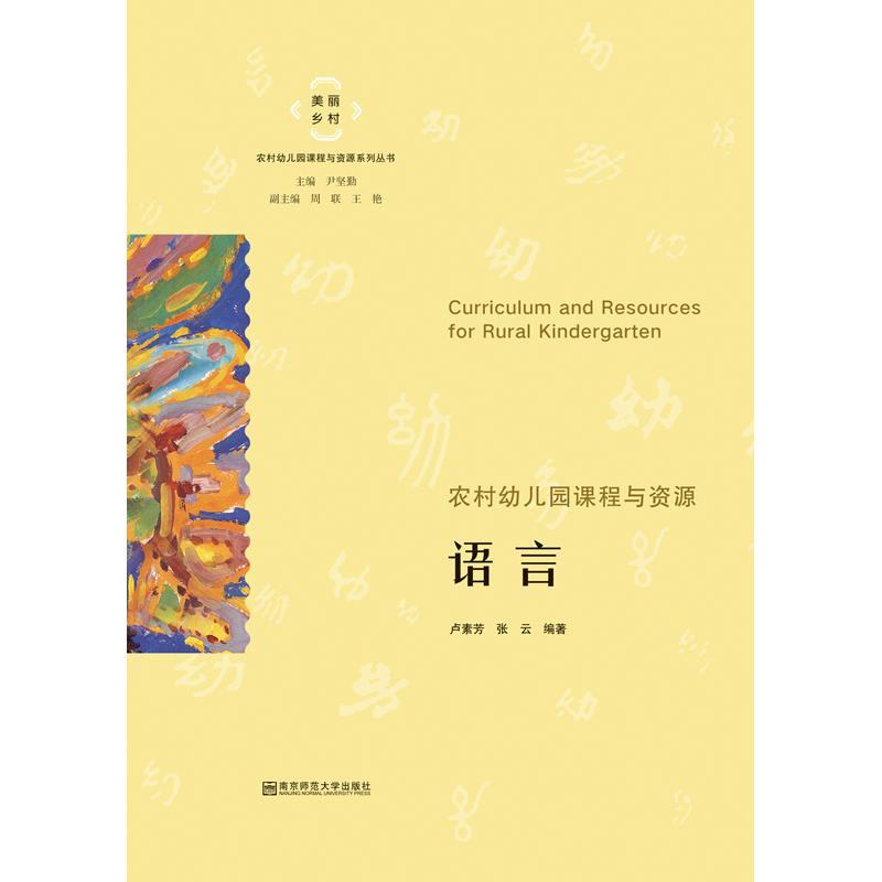 农村幼儿园课程与资源·语言