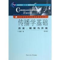 传播学基础:历史.框架与外延(第2版) 段鹏