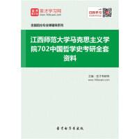 【考研全套】2020年江西师范大学马克思主义学院702中国哲学史考研全套资料(非纸质书)考试用书教材配套/重点复习资料