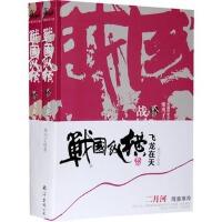 【旧书二手书85成新】战国纵横2:飞龙在天/寒川子著