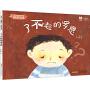 了不起的罗恩(MPR版) 午夏 9787539790060 安徽少年儿童出版社