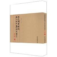 国家图书馆藏清人诗文集稿本丛书(第三辑)(全三册)