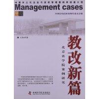 教改新篇:北京农学院案例研究 杜晓林, 9787504658791