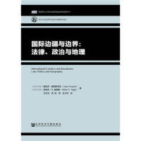 正版R6_国际边疆与边界:法律、政治与地理:law, politics and geography 9787509788417 社会科学文献出版社